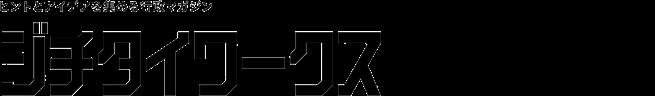 ジチタイワークス