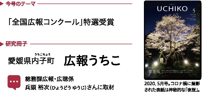 愛媛県内子町 総務課広報・広聴係兵頭 裕次さんに取材