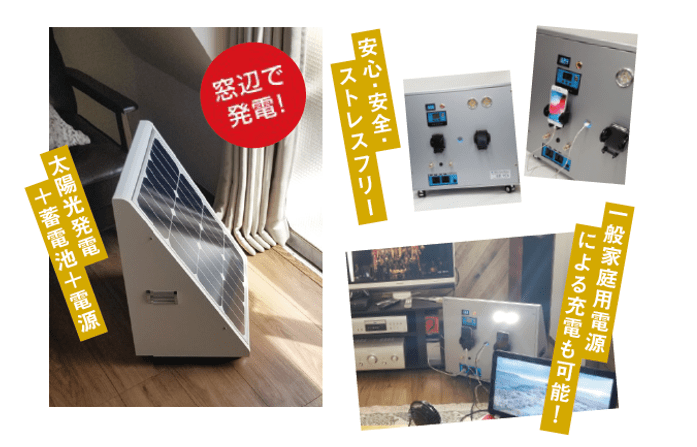 エネルギー源は無限!普段の暮らしをサポートしながら非常時に備えるオールインワンのコンパクトソーラーユニット