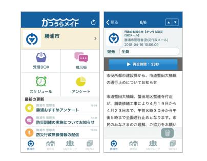 自治体の発信力をアプリで加速し地域の防災力を強化!