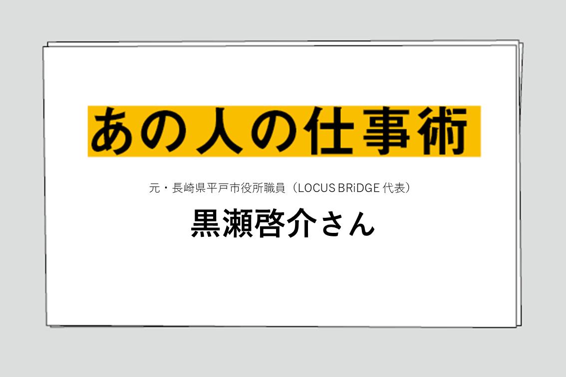 """まちを変えて日本を動かす! """"自治体の風雲児""""が目指す未来とは"""