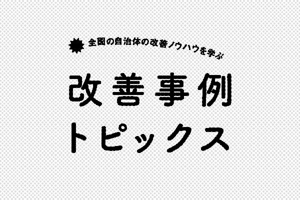 職員採用試験の申込みをスマホから可能に!(新潟県新潟市)